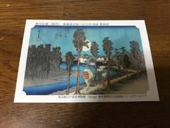 永谷園/東海道五十三次カード/沼津黄昏図
