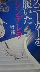 スニーカーを履いたシンデレラ〓江上蒼羽〓エブリスタWOMAN文庫