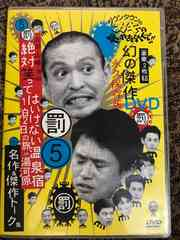 ダウンタウンのガキの使い 絶対に笑ってはいけない温泉宿 DVD