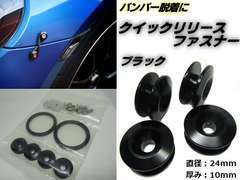 クイックリリースファスナー/黒色ブラック/4個/バンパー脱着固定