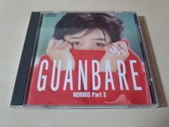 酒井法子CD「GUANBARE NORIKO PART 2」廃盤●