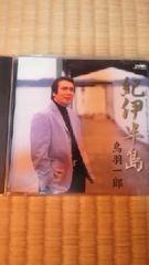 CDアルバム 鳥羽一郎 紀伊半島 デビュー20周年オリジナルアルバム