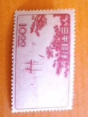 定変[フライング リーフ]地方博覧会『岡山博』未使用1949.3.20.