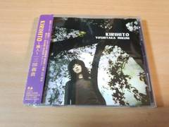 三国義貴CD「KIRIHITO〜霧人〜」ザ・イエローモンキー●