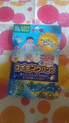 ビック 男の子用 水遊び用 スイミングパンツ プール 水着 オムツ