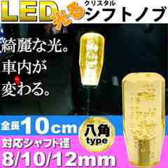光るクリスタルシフトノブ八角10cm黄色 径8/10/12mm対応 as1478