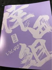 倖田來未FC限定会報vol40