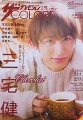 三宅健(V6)★ザテレビジョンCOLORS★vol.43