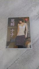 美品:尾崎ナナ:DVD/社内恋愛フィロソフィ