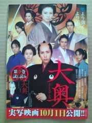 映画「大奥」第1巻試し読み漫画◆嵐 二宮和也 関∞ 大倉忠義