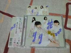 CD+DVD Not yet(AKB48) ヒリヒリの花 Type-B