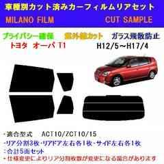 トヨタ オーパ(OPA) T1# カット済みカーフィルム