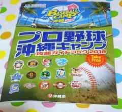 プロ野球沖縄キャンプ 攻略2018