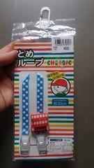 新品★「とめループ」帽子やオモチャ、タオル留めに!定価680円