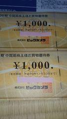 ビックカメラ株主優待券2,000円