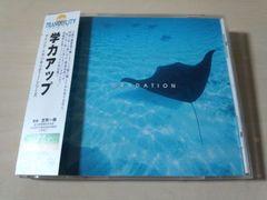 CD「学力アップ〜マインド・トランキリティー・シリーズ」α波●