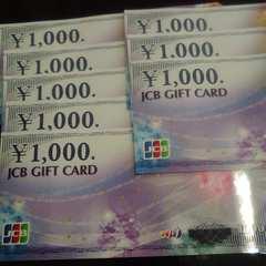JCBギフトカード8千円