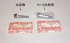 マッハ�V 750SS H2 H2-A サイドカバー・ボルト1本 絶版新品