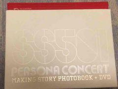 激安!激レア!☆SS501/PERSONA CONCERT☆写真集+DVD3枚組!超美品