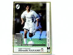 WCCF 2002-2003 LE ヒロシ・ナナミ 名波浩 02-03 即決販売