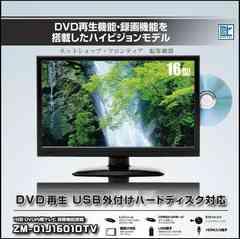 ★16型・録画/再生機能付・DVD内臓テレビ