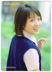 北乃きい SCHOOL GIRLS2008 カード