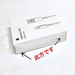 純正Apple iPhone Lightningケーブル1箱(訳あり品)No.2