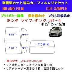 ホンダ ライフ ダンク JB1〜4 カット済みカーフィルム