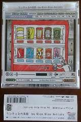 (CD)ランティスの缶詰 by ニコニコアーティスト☆帯付き♪即決価格♪