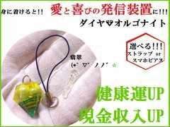 ダイヤ・オルゴナイト★健康・現金収入★翡翠★スマホ&ストラップ/パワーストーン/占