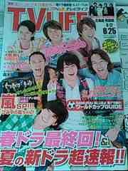TVライフ 2010/6/12→6/25 関ジャニ∞丸ごと一冊