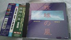 長生淳●琉球の風★音楽集■ポリドール