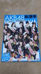 AKB48☆総選挙2011年公式ガイドブック!