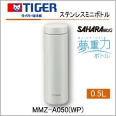 【TIGER/タイガー】保温保冷♪水筒 軽量ステンレス真空マグボトル サハラマグ