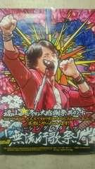 未使用 貴重!福山雅治 2011 冬の大感謝祭 其の十一 ポスター