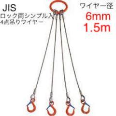 新品 JIS ロック両シンプル入4点吊ワイヤー 6mm  1.5m