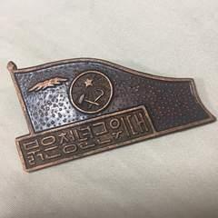 激レア!北朝鮮軍 赤青年近衛隊用銅製バッジ 朝鮮戦争 時代物