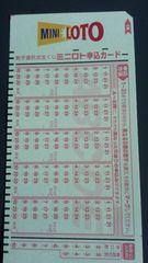 みずほ銀行、宝くじミニロト申込カード10枚