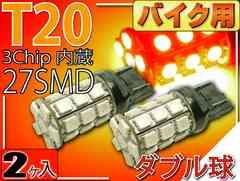 バイク用T20ダブル球LEDバルブ27連レッド2個 3ChipSMD as55-2