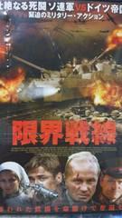 DVD  限界戦線