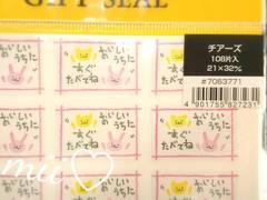 シール216片