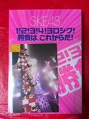 SKE48 DVD「1!2!3!4!ヨロシク!勝負はこれからだ!」新品 写真付き