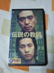 ビデオ 伝説の教師 第3巻 DVD未発売作品 松本人志 SMAP・中居正広