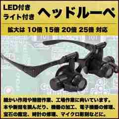 LED付き ライト付き ヘッドルーぺ 10倍 〜 25倍 プラモデル