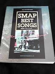 SMAP ピアノ弾き語り ベストソングス 楽譜 BEST SONGS 希少 即決