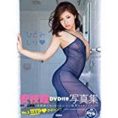 ■本『安枝瞳DVD付き写真集 ひとみしり』巨乳アイドル