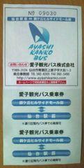 宮城県『アヤシ 愛子観光バス乗車券』仙台駅前⇔錦ケ丘ヒルサイドモール前