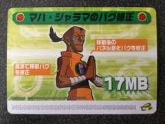 ★ロックマンエグゼ5 改造カード『マハ・ジャラマのバグ修正』★