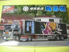 アオシマ 1/32 バリューデコトラEX No.06 椎名急送 龍馬號 (竜次仕様) 新品