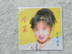 シングルレコード 斉藤由貴 卒業 '85 青春という名のラーメンCM曲 C/W 青春